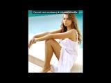 «Индиана Эванс» под музыку Kate Alexa -  Another Now (OST Н2О Просто добавь воды). Picrolla