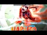 «-Naruto-ето круто...» под музыку Реп про Наруто - Ура наконец дождались!!!!!!!!!!!&